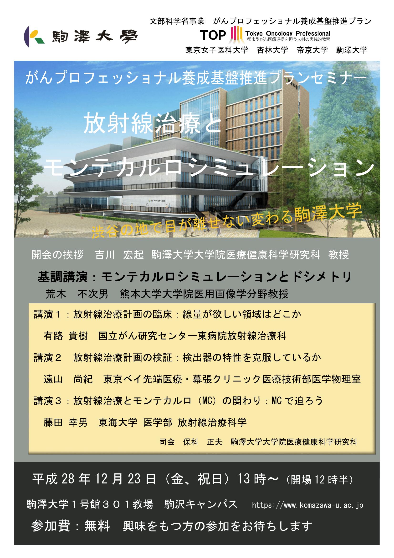 https://www.komazawa-u.ac.jp/about/files/3d0b331b9dbfe2078487eba81ae03881.png