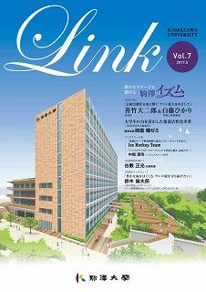 Link』 Vol.7 (2017年5月発行)...