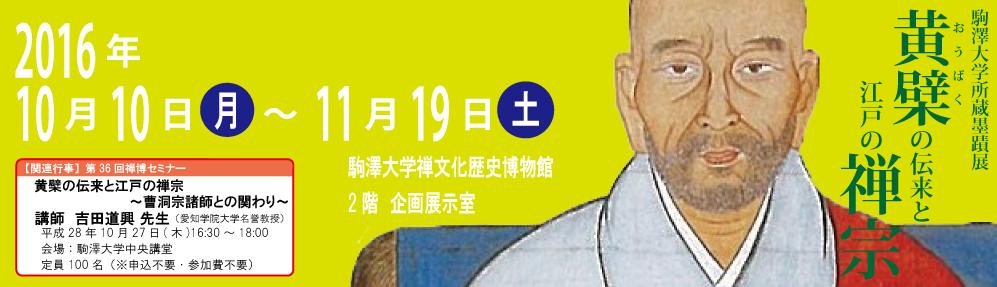 黄檗の伝来と江戸の禅宗