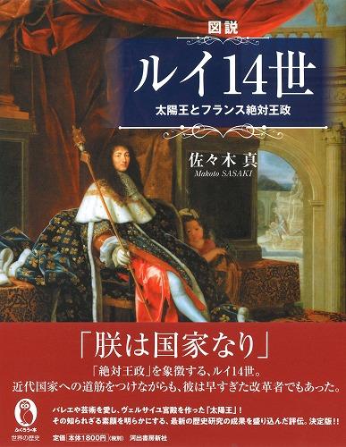 図説 ルイ14世 太陽王とフランス...