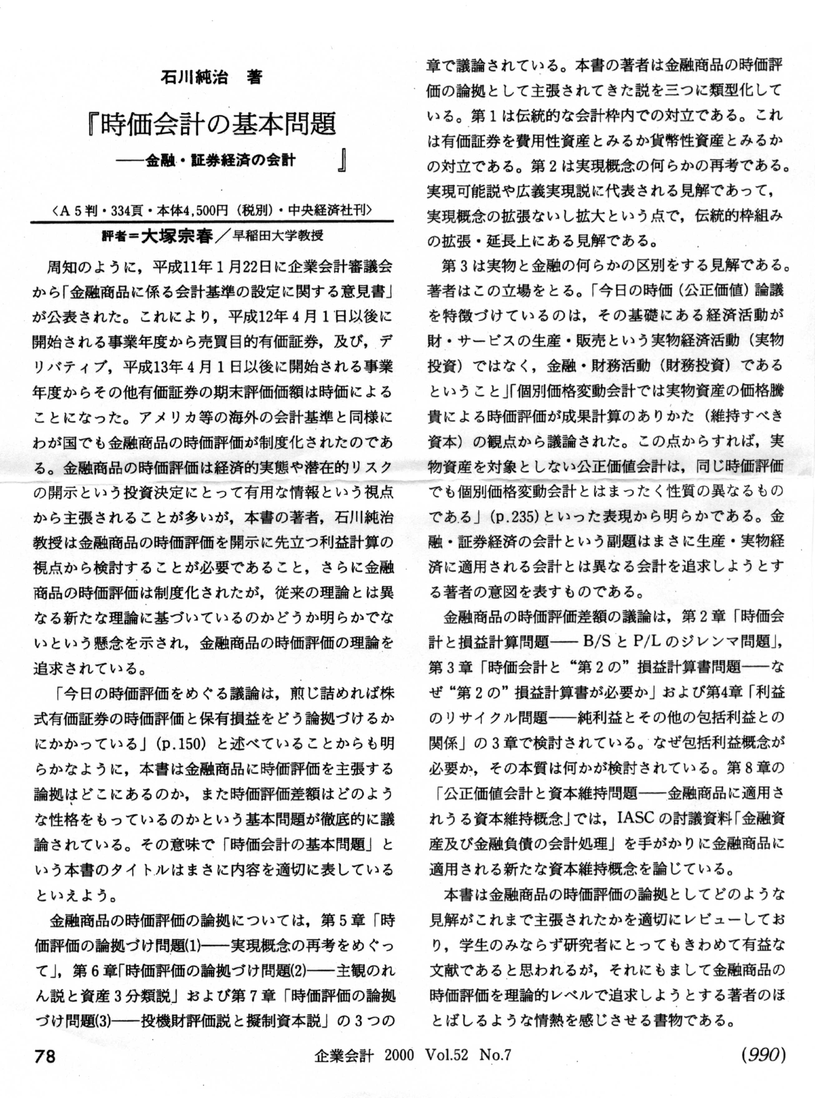 ... -』(中央経済社、2000年